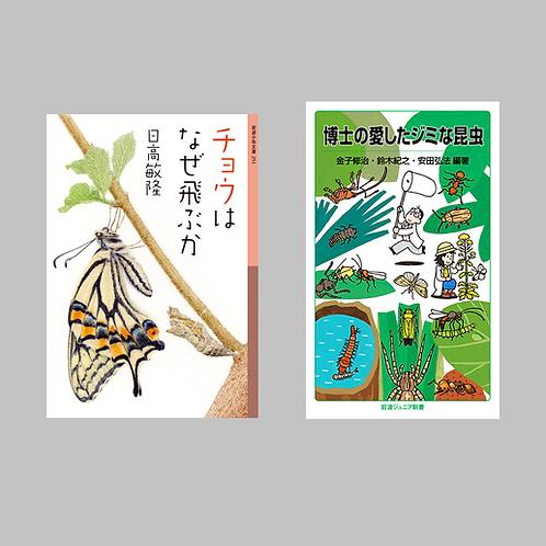 4月・5月新刊 昆虫の本2冊セット