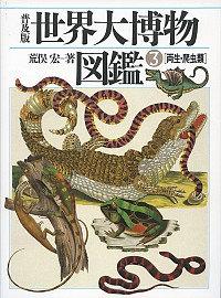 普及版 世界大博物図鑑 3 両生・爬虫類 3