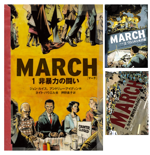 MARCH 全3冊セット
