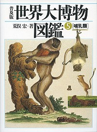 普及版 世界大博物図鑑 5 哺乳類 5