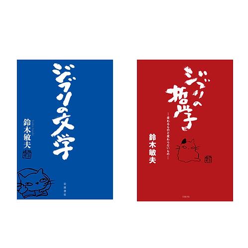 『ジブリの文学』『ジブリの哲学』鈴木敏夫 2冊セット