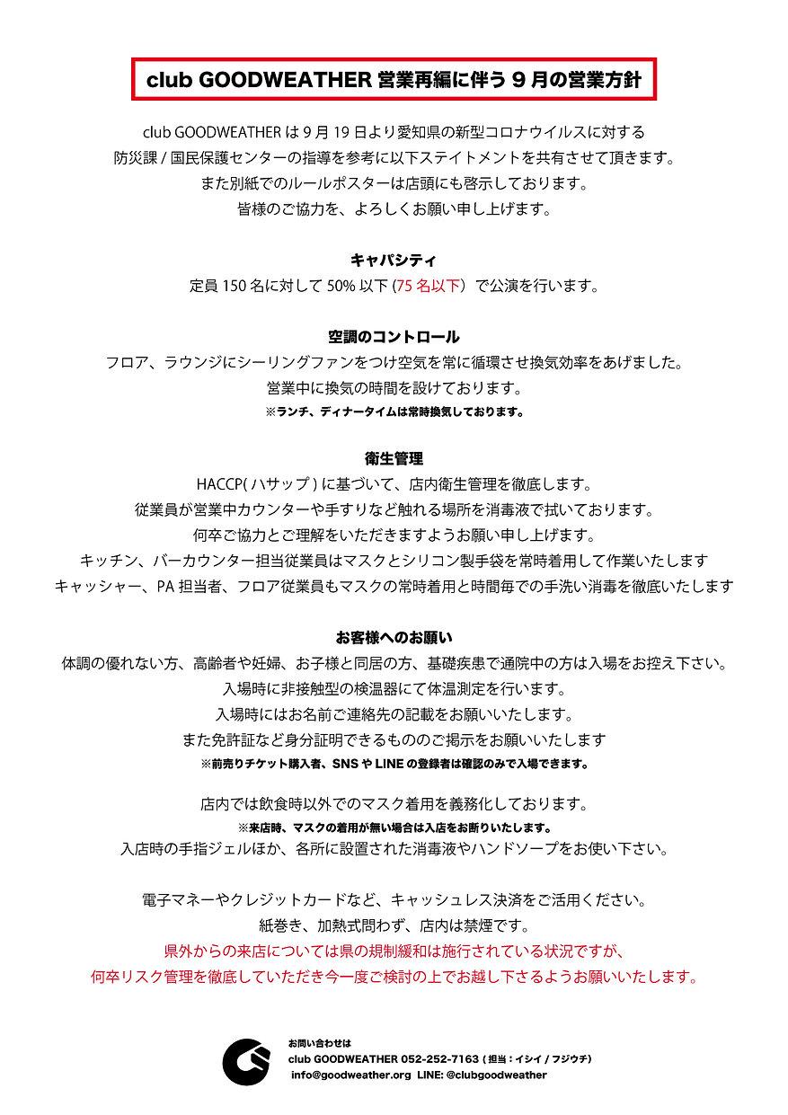 ステイトメント9月_kanwa.jpg