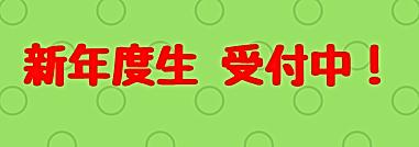 新年度生受付中.png