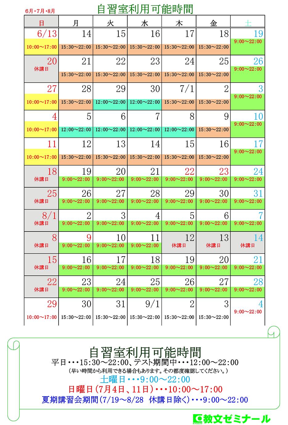 自習室利用可能時間6月~8月.png