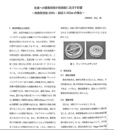 論文.png