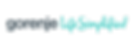 gorenje appliances at Creative Appliance Gallery