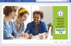 עיצוב פוסט לפייסבוק - מכללת דוד ילין