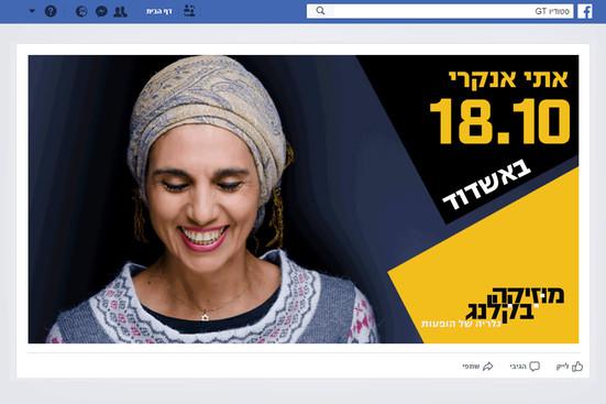 עיצוב פוסט לפייסבוק