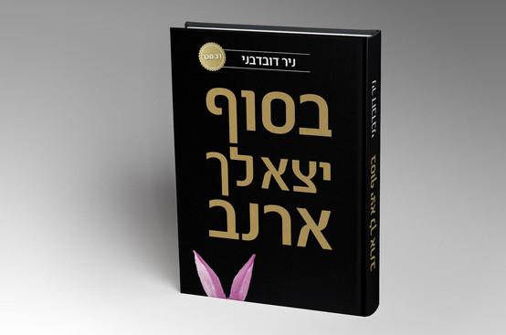 NIR-Book.jpg
