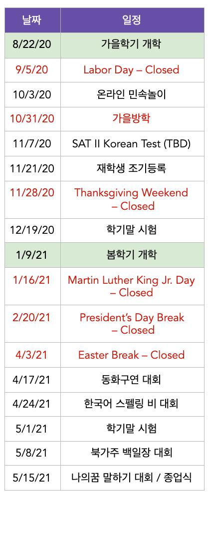 KR_20-21-schedule.png