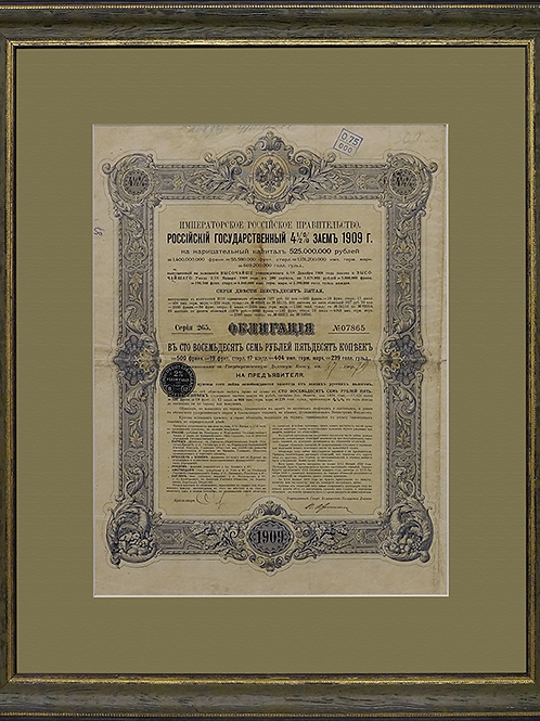 """""""ЦЕННАЯ БУМАГА № 07865"""" 1909"""