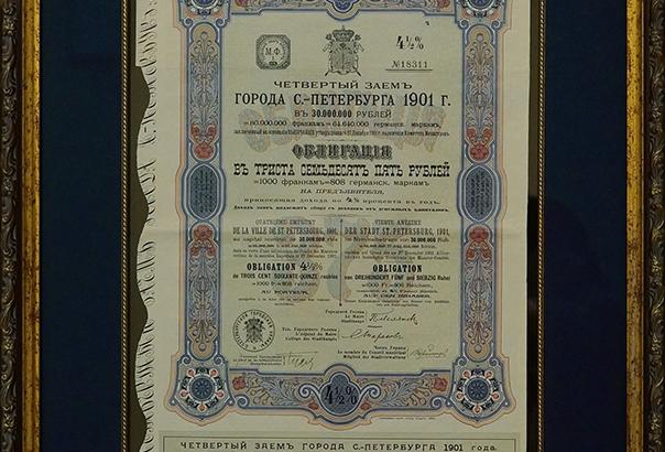 """""""ЦЕННАЯ БУМАГА № 18311"""" 1901"""