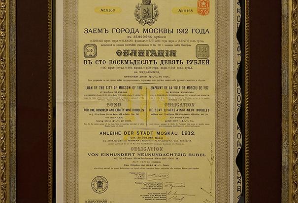 """""""ЦЕННАЯ БУМАГА № 18168"""" 1912"""