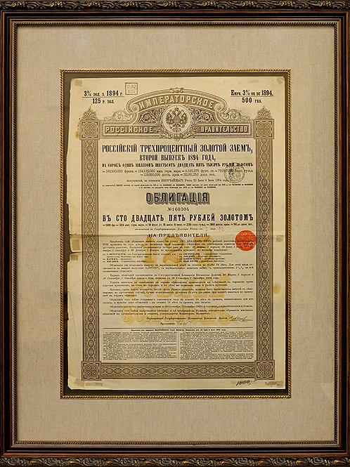 """""""ЦЕННАЯ БУМАГА № 160304"""" 1894"""