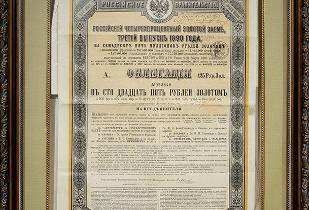 """""""ЦЕННАЯ БУМАГА № 022648"""" 1890"""