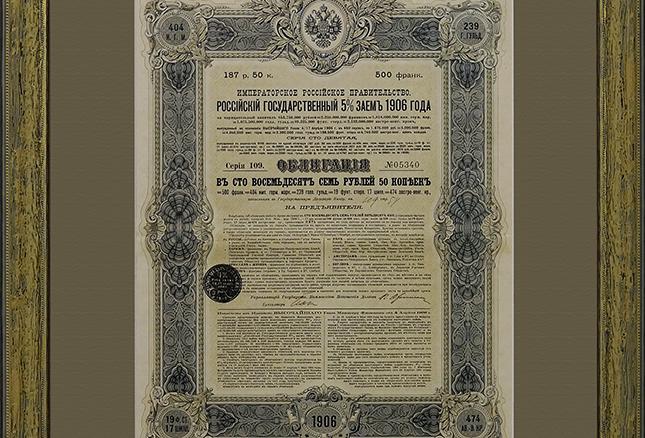 """""""ЦЕННАЯ БУМАГА № 05340"""" 1906"""