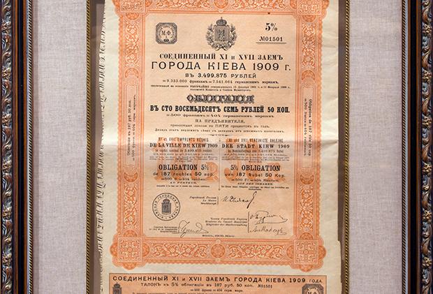 """""""ЦЕННАЯ БУМАГА № 01501"""" 1909"""