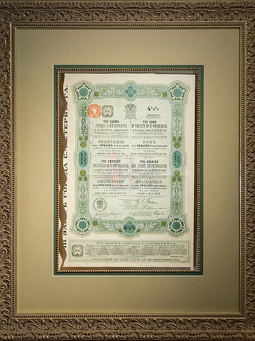 """""""ЦЕННАЯ БУМАГА № 00071"""" 1913"""