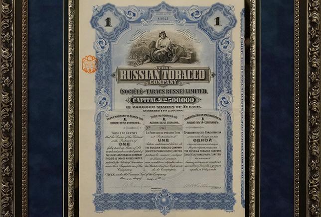 """""""ЦЕННАЯ БУМАГА № А0241"""" 1915"""