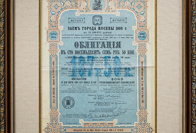 """""""ЦЕННАЯ БУМАГА № 174912"""" 1909"""