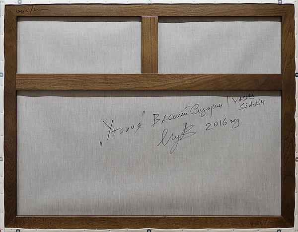 подпись автора | Василий Сидорин | VASILY SIDORIN | картина маслом | sidorin.info | Artmagic