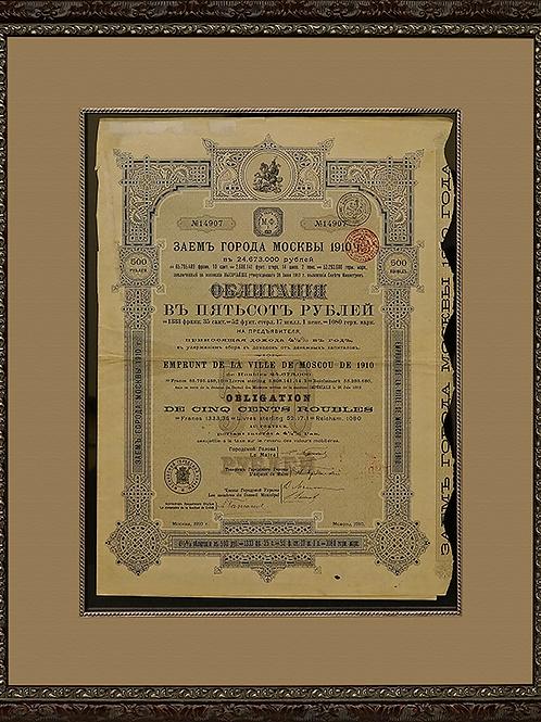 """""""ЦЕННАЯ БУМАГА № 14907"""" 1910"""