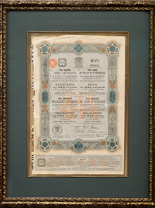 """""""ЦЕННАЯ БУМАГА № 09935"""" 1913"""