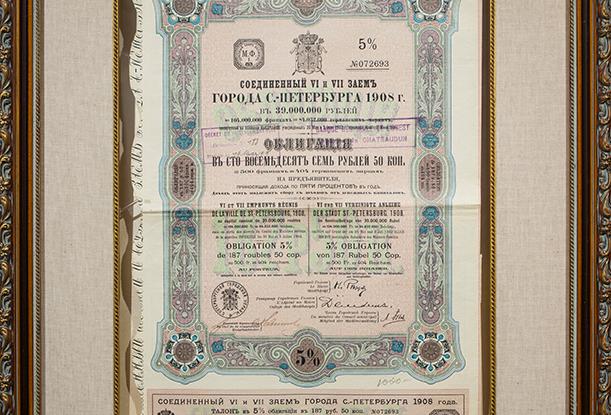 """""""ЦЕННАЯ БУМАГА № 072693"""" 1908"""