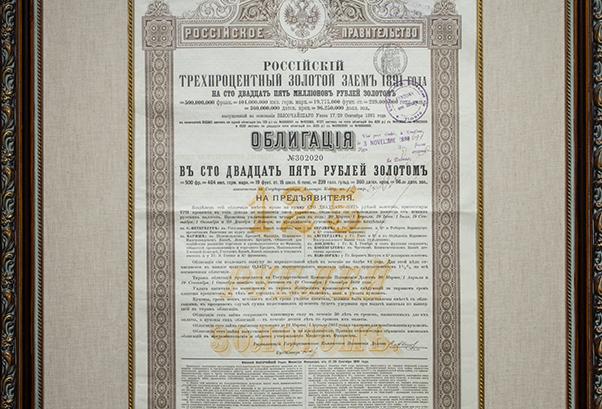 """""""ЦЕННАЯ БУМАГА № 302020"""" 1891"""