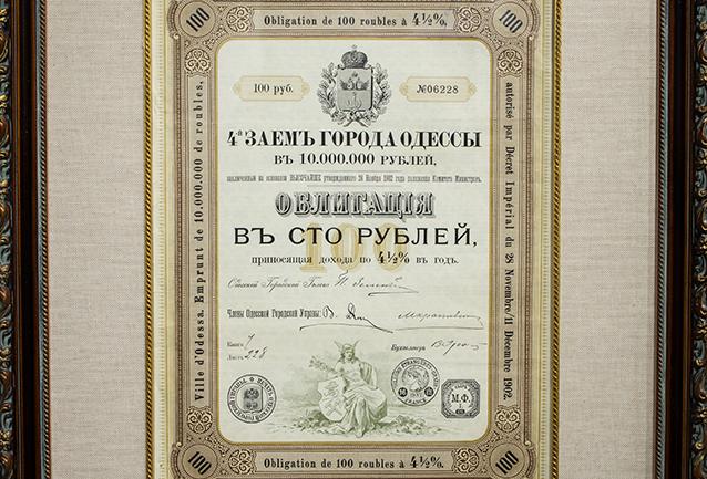 """""""ЦЕННАЯ БУМАГА № 06228"""" 1902"""