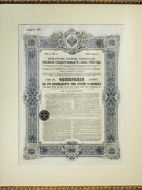 """""""ЦЕННАЯ БУМАГА № 08977"""" 1906"""