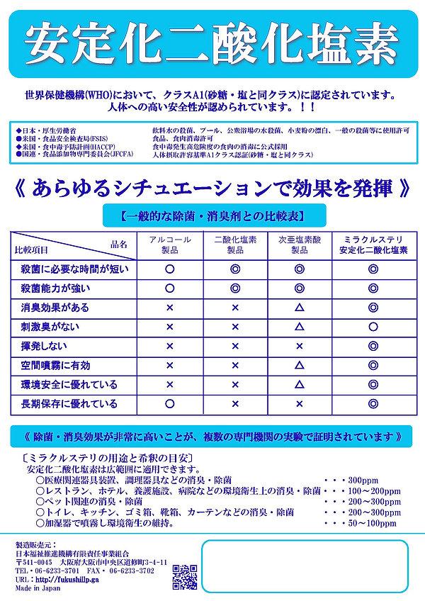 ミラクルステリ チラシ 松原氏2_ページ_2.jpg