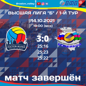 Первый матч завершился победой нашей команды