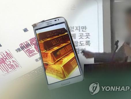 """""""최고 18% 이자 수익 보장""""…40억대 투자 사기 일당 5명 송치"""