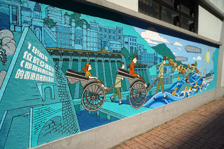 旺角水務署外牆壁畫