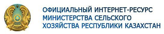 Официальный интернет-ресурс министерствасельского хозяйства РК