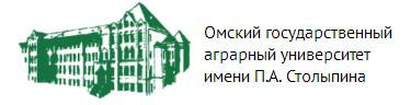 Омский госудаственный аграрный универитет имени П.А. Стлыпин