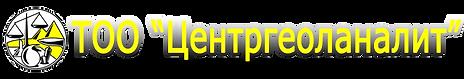 """Лаборатория в городе Караганда ТОО """"Центргеоланалит"""""""