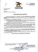 """Экспортер года """"Азия Компогум Ресурс"""""""