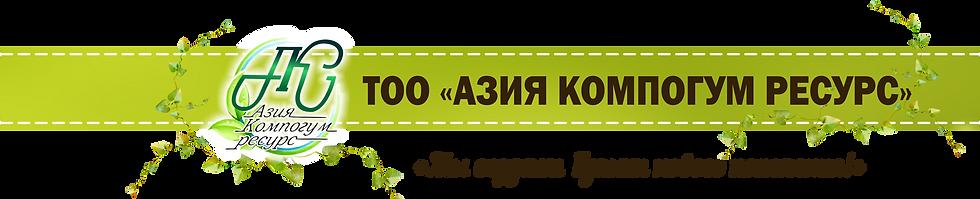 "ТОО ""Азия Компогум Ресурс"""