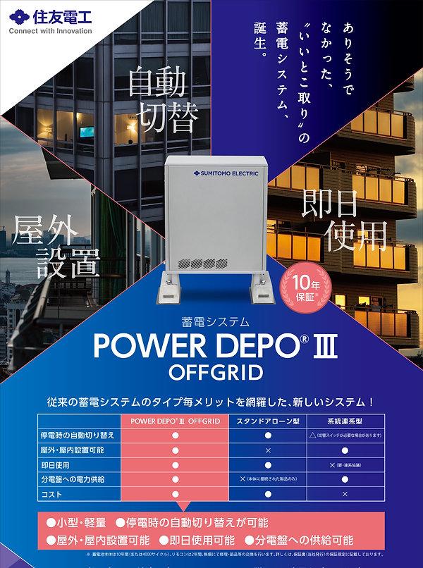 蓄電システムページ用メイン.jpg