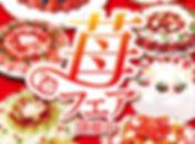 苺フェアイメージ.jpg