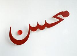 Mohsin II