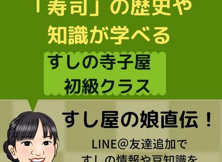 【すし屋の娘直伝!】「寿司」の歴史や知識が学べる すしの寺子屋 初級クラス
