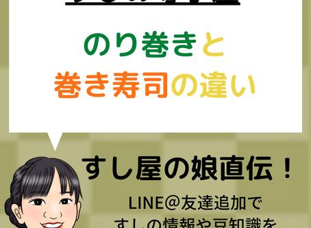 【すし屋の娘直伝!】巻き寿司と海苔巻きの違い