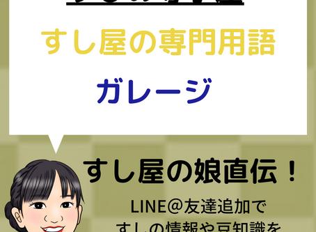 【すし屋の娘直伝!】寿司屋の専門用語 ガレージ