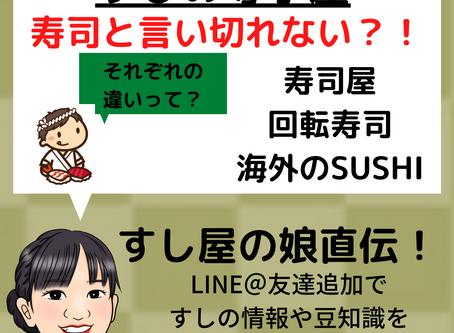 【すし屋の娘直伝!】寿司屋、回転寿司、海外のSUSHI