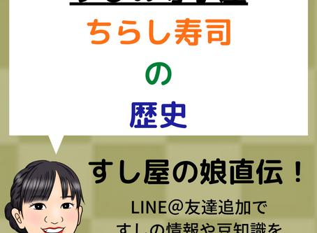【すし屋の娘直伝!】ちらし寿司の歴史