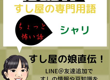 【すし屋の娘直伝!】ちょっと怖い?!専門用語 シャリ編