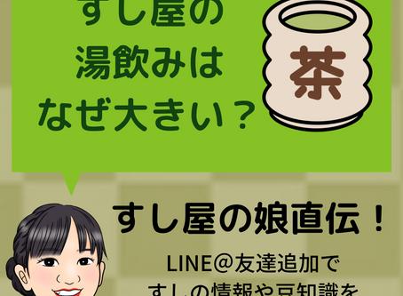 【すし屋の娘直伝!】すし屋の湯飲みはなぜ大きいの?!